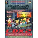 中古PSハード PS/PS2 プロアクションリプレイCDX-2 (状態:説明書欠品/ディスク状態難)