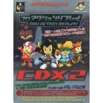 中古PSハード PS/PS2 プロアクションリプレイCDX-2 (状態:説明書欠品/内部コードデータ欠損)