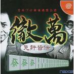 中古ドリームキャストソフト 日本プロ麻雀連盟公認 徹萬 免許皆伝