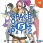 中古ドリームキャストソフト スペースチャンネル 5 Part2 [通常版] (DC ダイレクト )