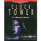 中古ワンダースワンソフト クロックタワー for WonderSwan (状態:箱状態難※中箱含む)