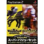 ウイニングポスト4 マキシマム &ジーワンジョッキー2 SPバリュー/PS2