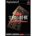 中古PS2ソフト THE 将棋 -森田和郎の将棋指南- SIMPLE2000 本格思考シリーズ Vol.1