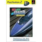 中古PS2ソフト 電車でGO! 新幹線 -山陽新幹線編-[PlayStation2 the Best]
