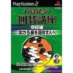 中古PS2ソフト 石倉昇九段の囲碁講座 中級編 〜実力5級を目指す人へ〜