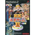 中古PS2ソフト EX 人生ゲーム II [通常版]