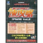 中古PS2ハード KARAT プロアクションリプレイ 速攻略 vol.2 (PS2用)