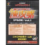 中古PS2ハード KARAT プロアクションリプレイ 速攻略 Vol.1 (PS2用)