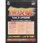 中古PS2ハード KARAT プロアクションリプレイ 速攻略 Vol.3 (PS2用)