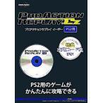中古PS2ハード プロアクションリプレイ Ez