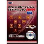 中古PS2ハード プロアクションリプレイ MAX (PS2用)