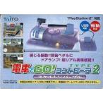 中古PS2ハード 電車でGO! コントローラ TYPE2 スケルトンパープル (状態:外箱状態難・中箱欠品)