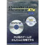 中古PS2ハード プロアクションリプレイ Ez(状態:ディスク状態難)