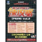 中古PS2ハード KARAT プロアクションリプレイ 速攻略 vol.2(状態:説明書欠品、ディスク状態難)