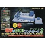 中古PS2ソフト 電車でGO!コントローラーTYPE2(状態:内箱・説明書欠品、外箱・本体状態難(※詳細は備考をご覧ください))