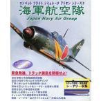 中古Windows95 海軍航空隊(コンバットフライトシミュレータ アドオンシリーズ(2))