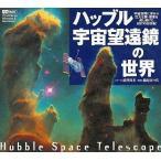 中古Win98-2000ソフト ハッブル宇宙望遠鏡の世界 (Hubbl Space Telescope)