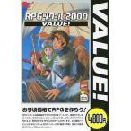 中古Win98-XPソフト RPGツクール2000 VALUE!