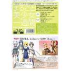 中古Win 98-XP CDソフト 98XP C)まるごと美少女一週間12月13.27日合併号(通巻22号)