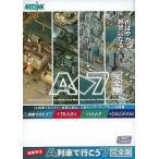中古Win98-XP  CDソフト A列車で行こう7 [完全版] 価格改訂版