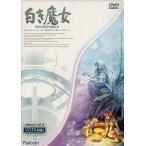 中古Win98-VISTA DVDソフト 英雄伝説 III 白き魔女 [VISTA版]