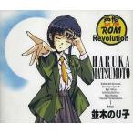 中古Win95 声優ROM Revolution HARUKA MATSUMOTO 並木のり子
