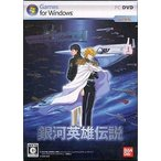 中古WindowsXP 銀河英雄伝説[通常版]