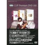中古WindowsXP CLIP Premium DVD 2010 Summer