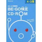 中古Windows CDソフト BE-GO Let's Talk BE-GO検定 CD-ROM 4・3級