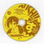 中古Windows DVDソフト 病みっ娘 すまきちゃん(PUSH! 2013年6月号付録)