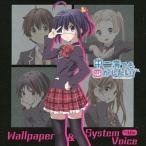 中古WindowsXP 中二病でも恋がしたい! Wallpaper & System Voice