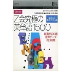 中古電子ブックプレイヤー CDソフト Z会究極の英単語1500 [音声入り電子ブック版]