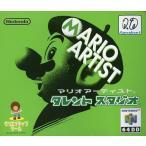 64ソフト(64DD) 64DD マリオアーティスト タレントスタジオ(ソフト単品) 任天堂