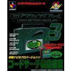 N64 プロアクションリプレイ3