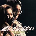 中古Mac漢字Talk7.1以降 CDソフト 誰にも言えない