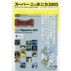 中古MacOS8.6 スーパー・ニッポニカ2003 日本大百科全書+国語大辞典