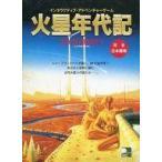 中古Mac漢字Talk7.1以降 CDソフト 火星年代記[完全日本語版] for Macintosh