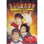 中古その他DVD ネプチューン・ネプチューンコント 2001 (( 株 ) ポニーキャニオン )