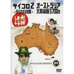中古その他DVD 水曜どうでしょうサイコロ2西日本完全制覇オーストラリア大陸