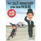 中古その他DVD 水曜どうでしょう 第4弾 サイコロ3 〜自律神経完全破壊〜 前編 / 後編 完全版