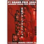 中古その他DVD 趣味/F1ドライバーズアイズ 日本GP2005