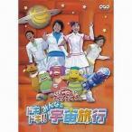 中古その他DVD NHKおかあさんといっしょ ファミリーコンサート ドキドキ!!みんなの宇宙旅行