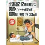 中古その他DVD 水曜どうでしょう 第5弾 北海道212市町村カントリーサインの旅/宮崎リゾート満喫の旅/韓国食い道楽サイコロの旅