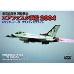 中古その他DVD ドキュメンタリー/エアフェスタ浜松2004&サンダーバーズ・プラクティスフライト
