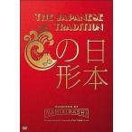 中古その他DVD THE JAPANESE TRADITION〜日本の形〜