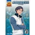 中古その他DVD ミュージカル「テニスの王子様」 Supporter's DVD Vol.3  -氷帝学園編-