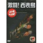 中古その他DVD 水曜どうでしょう 第8弾 激闘!西表島