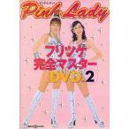 中古その他DVD ピンク・レディー フリツケ完全マスターDVD vol.2
