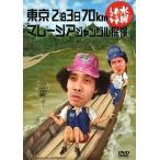 中古その他DVD 水曜どうでしょう 第10弾 東京2泊3日70km / マレーシアジャングル探検