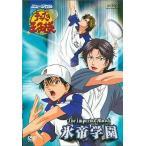 中古その他DVD ミュージカル「テニスの王子様」The Imperial Match 氷帝学園